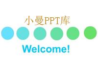 小曼PPT库(共13套打包)